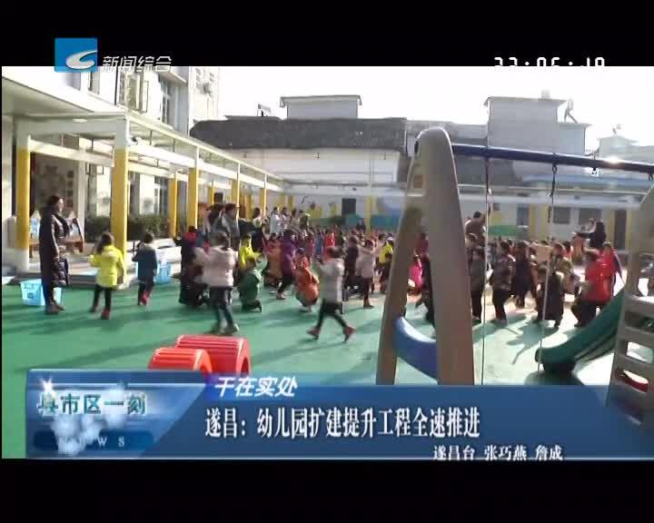 遂昌:幼儿园扩建提升工程全速推进