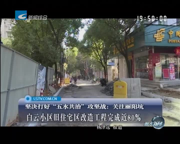 关注丽阳坑 白云小区旧住宅区改造工程完成近80%