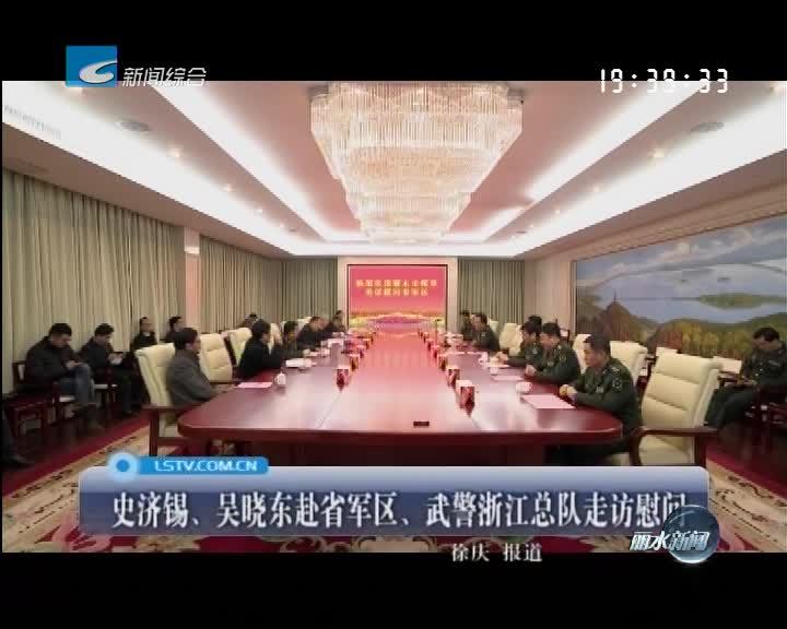 史济锡、吴晓东赴省军区、武警浙江总队走访慰问