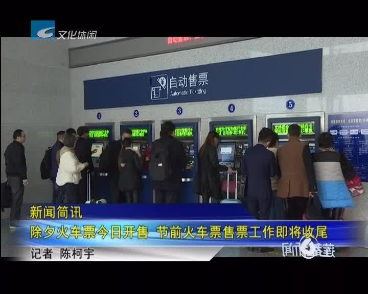 [新闻快讯]除夕火车票今日开售 节前火车票售票工作即将收尾