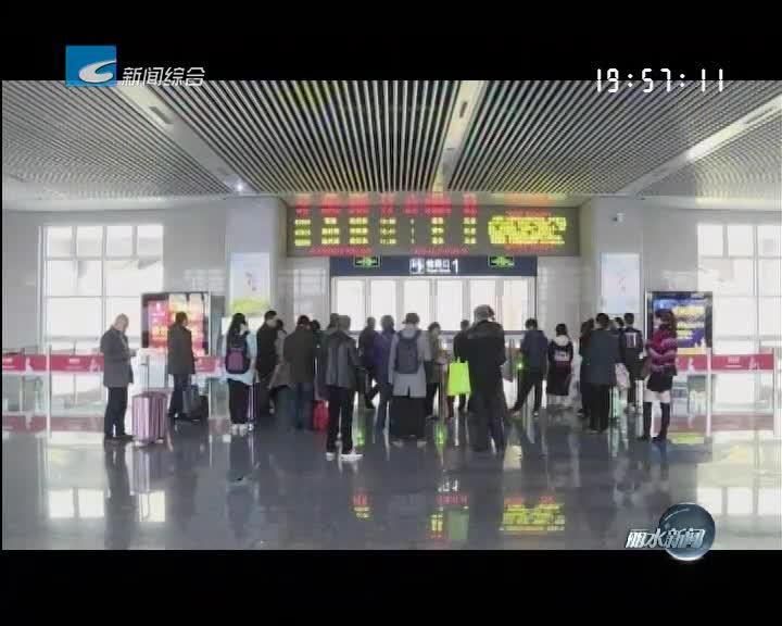 除夕火车票今日开售 丽水往杭州上海方向目前余票充裕