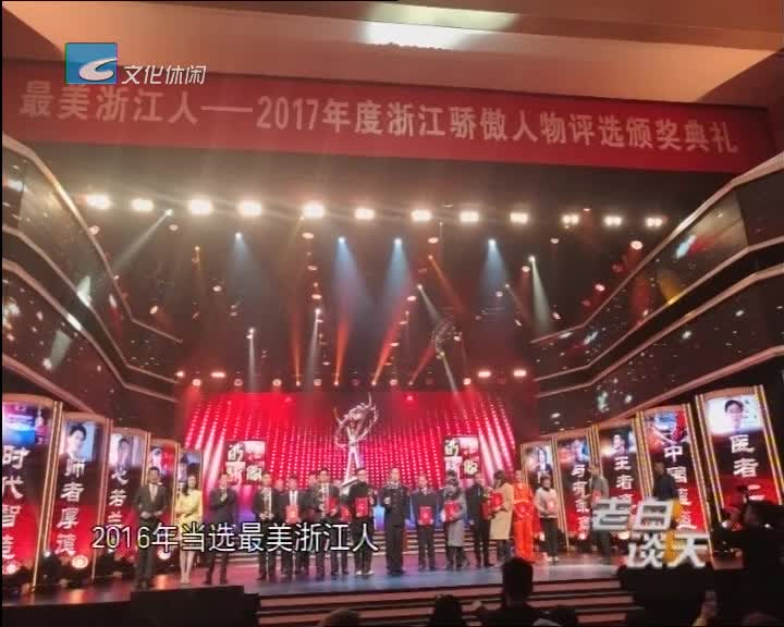 我市柯洁、梁庆华获得2017年度浙江骄傲提名人物奖