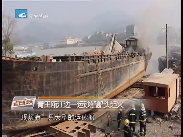 青田瓯江边一运砂船船头起火