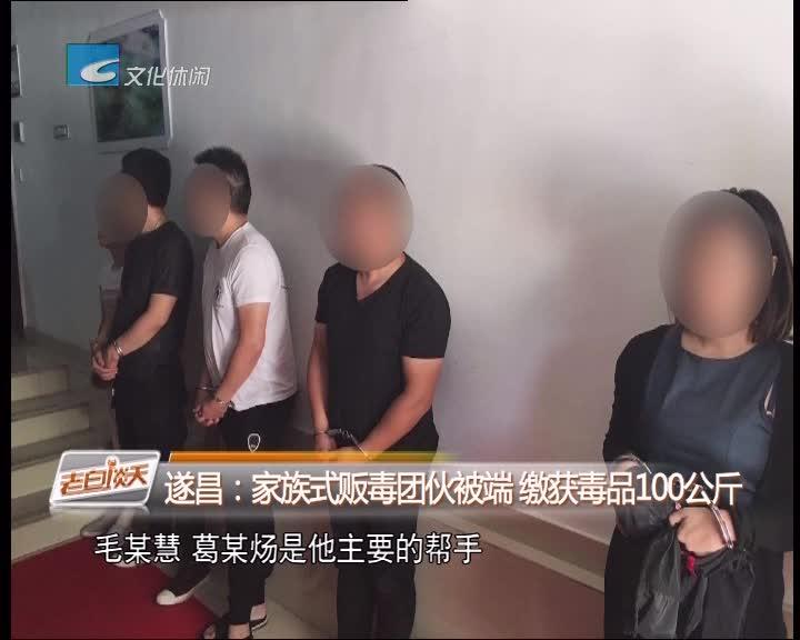 遂昌:家族式贩毒团伙被端 缴获毒品100公斤