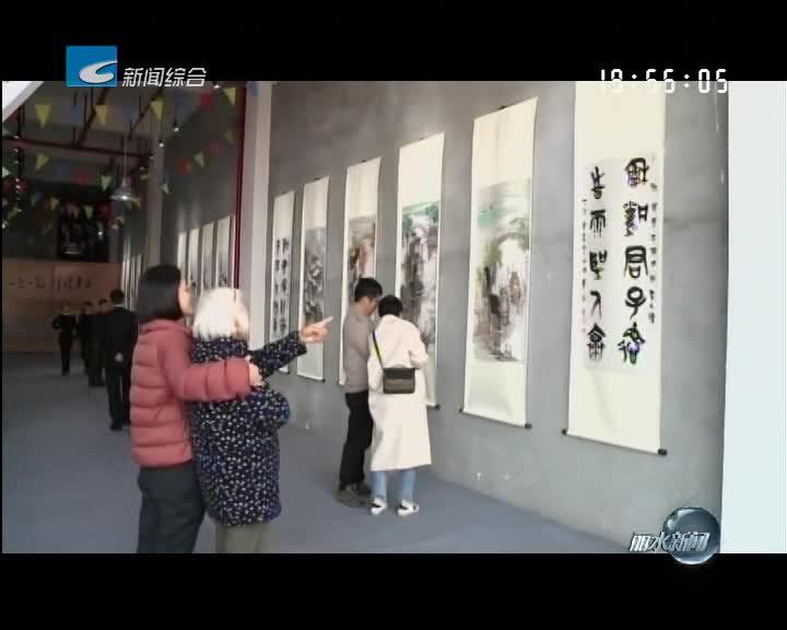 """简讯:""""一带一路辉煌中国""""全国书画艺术作品展在松阳开展"""