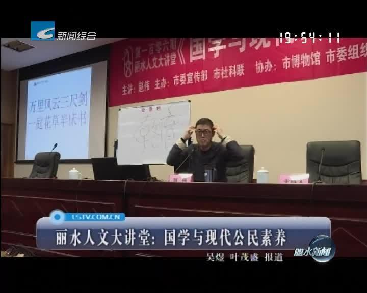 丽水人文大讲堂:国学与现代公民素养