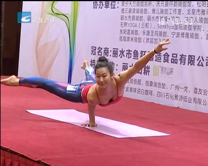 我市举行首届健身瑜伽公开赛