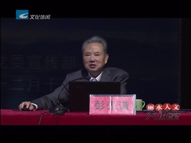【丽水人文大讲堂】怎样胜利跨越中华民族伟大复兴的最后一公里(四)