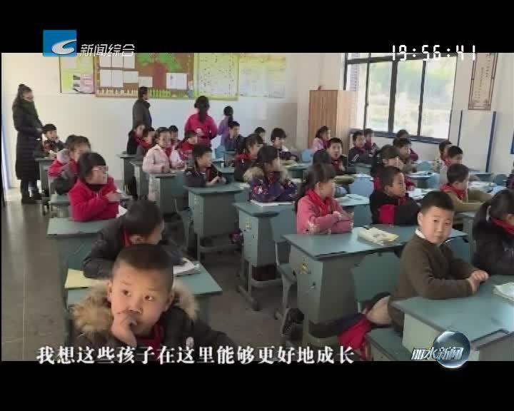 暖冬行动:省公益组织情系云和山区教育