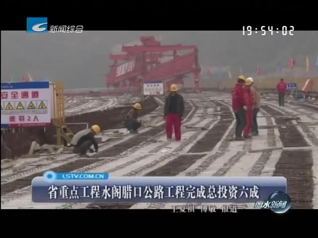 省重点工程水阁腊口公路工程完成总投资六成
