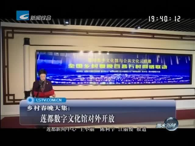 乡村春晚大集:莲都数字文化馆对外开放
