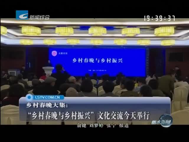 """乡村春晚大集:""""乡村春晚与乡村振兴""""文化交流今天举行"""