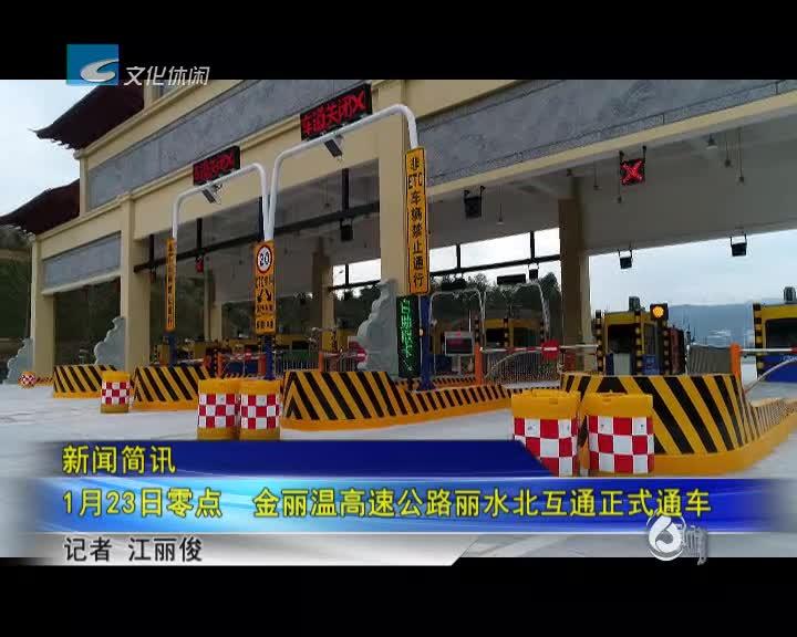 新闻简讯 1月23日零点  金丽温高速公路丽水北互通正式通车