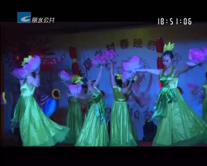 松阳乡村春晚启动 40多台大戏即将开场