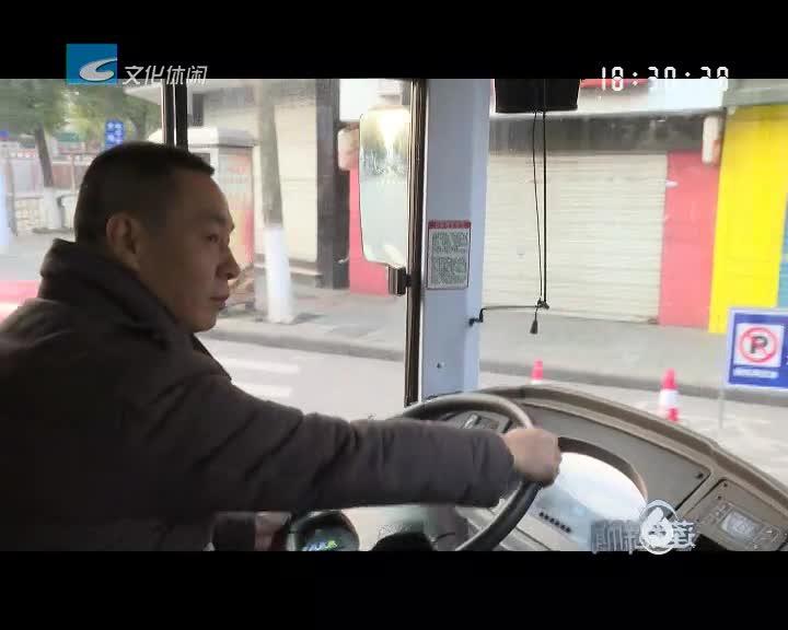 公交司机何继勇:准点出行 保障乘客安全到达