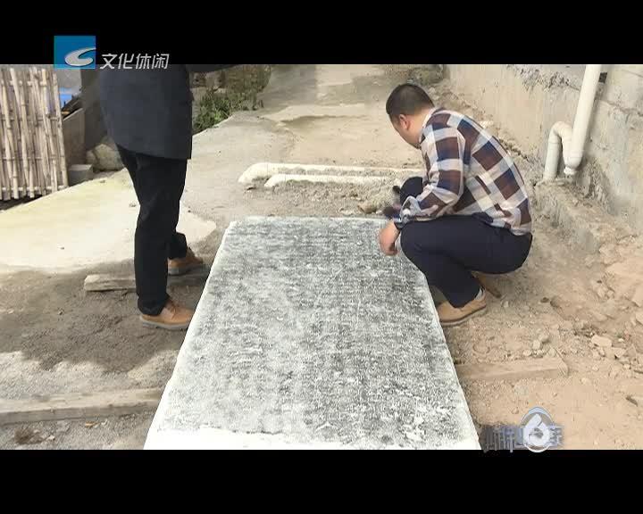 莲都区发现民国六年王邦镐《重修文庙记碑》 详细记录重修史实