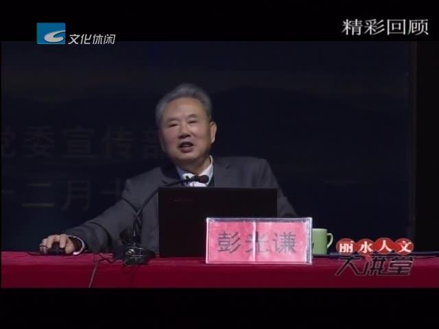 【丽水人文大讲堂】怎样胜利跨越中华民族伟大复兴的最后一公里(五)