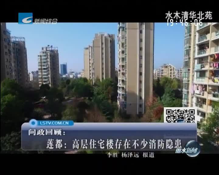 [问政回顾]莲都:高层住宅楼存在不少消防隐患