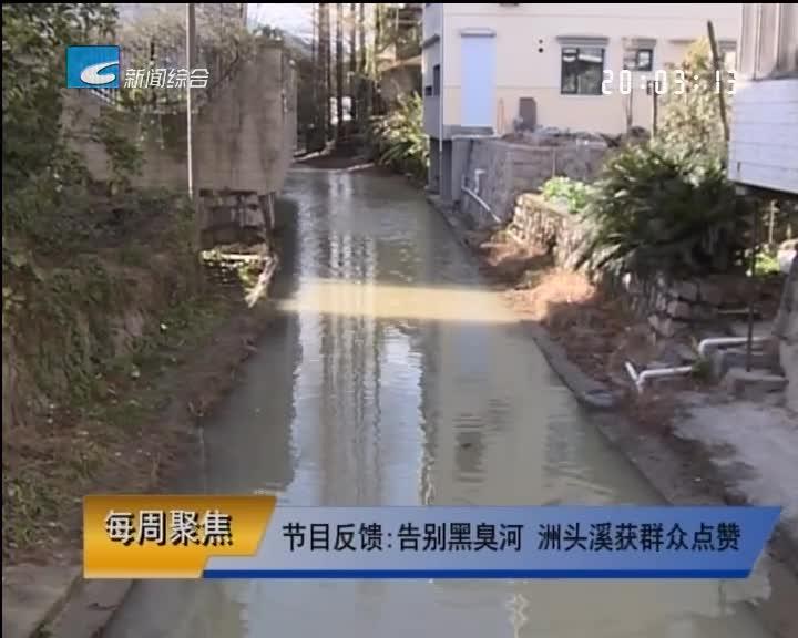 【每周聚焦】青田:洲头溪治水工程惹民怨