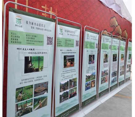 丽水山居参加2018年丽水新春农博会