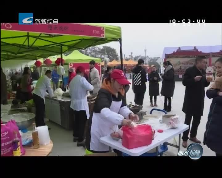 2018丽水新春农博会在丽水临时会展中心举办