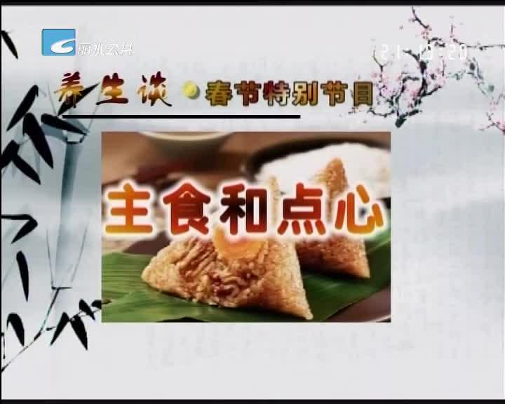 【养生谈】春节特别节目 主食和点心