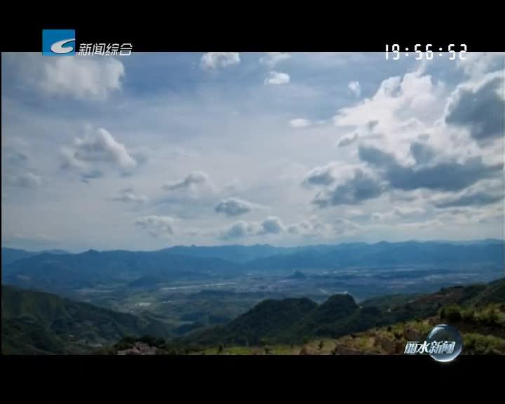 松阳跻身国家级生态县