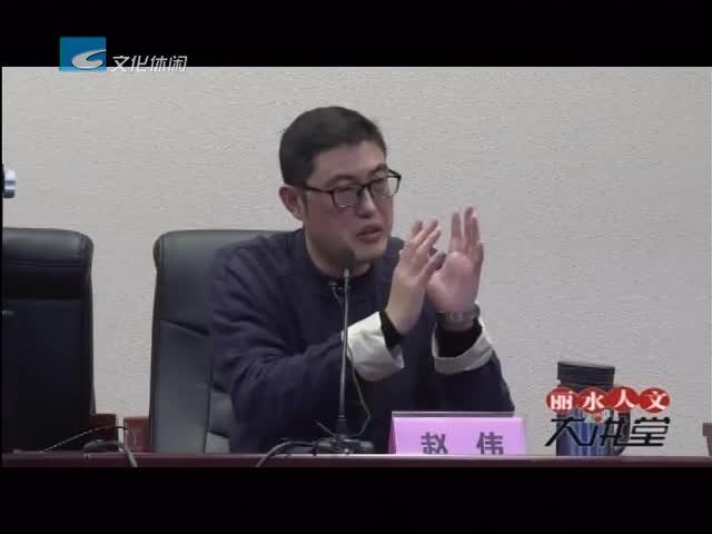 【丽水人文大讲堂】国学与现代公民素养(一)