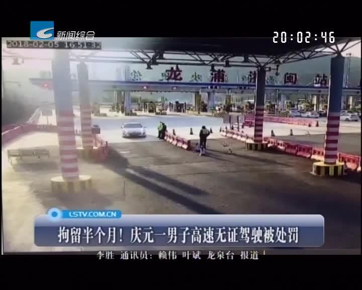 拘留半个月!庆元一男子高速无证驾驶被处罚