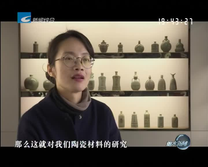 [筑梦·新时代]吴艳芳:为龙泉青瓷的文化自信做好技术服务