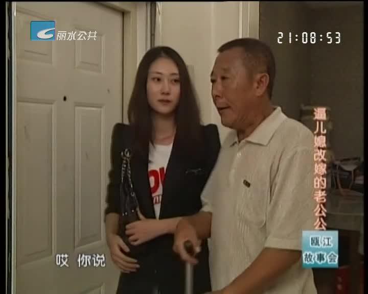 【瓯江故事会】逼儿媳改嫁的老公公