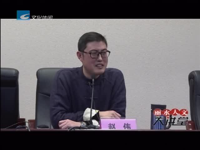 【丽水人文大讲堂】国学与现代公民素养(二)