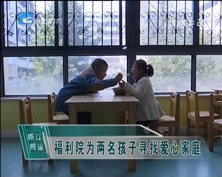 福利院为两名孩子寻找爱心家庭