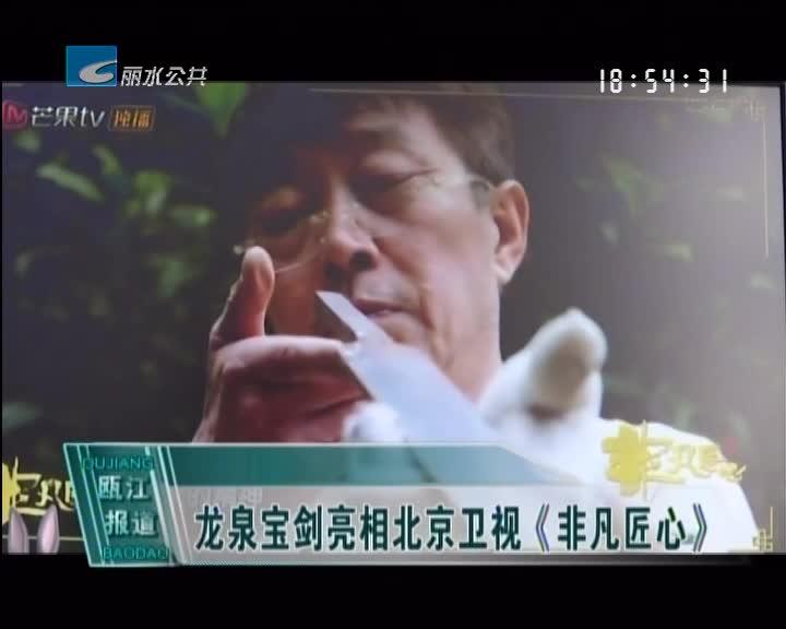 龙泉宝剑亮相北京卫视《非凡匠心》