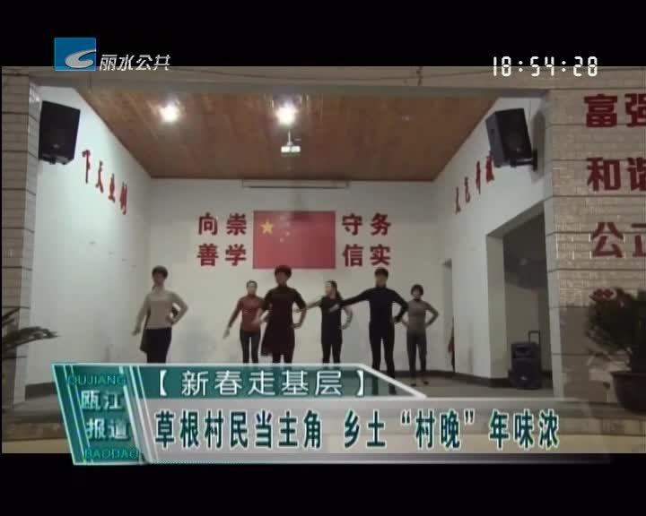 """[新春走基层]草根村民当主角 乡土""""村晚""""年味浓"""