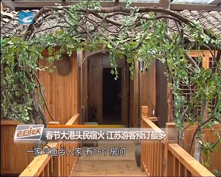春节大港头民宿火 江苏游客预订最多