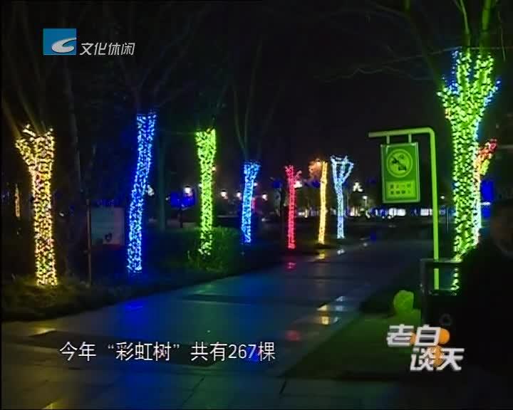 """""""彩虹树""""现身瓯江边 点亮南明湖夜景"""
