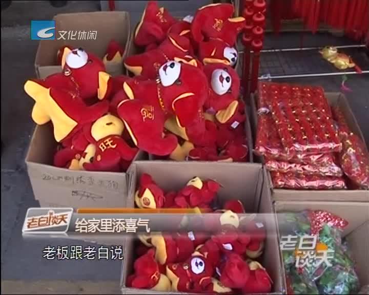 春节前 买狗狗吉祥物添喜气