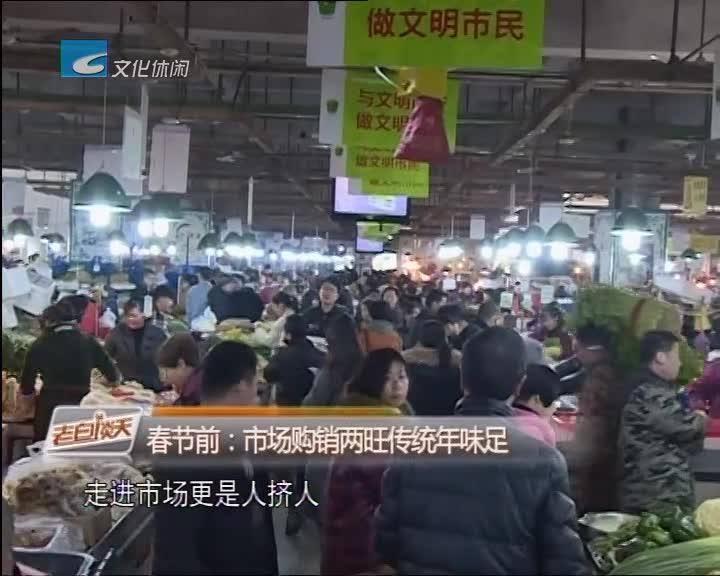 春节前:市场购销两旺传统年味足