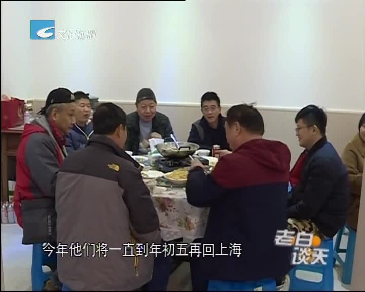 [我们的节日·春节]上海客人组团到九坑过春节