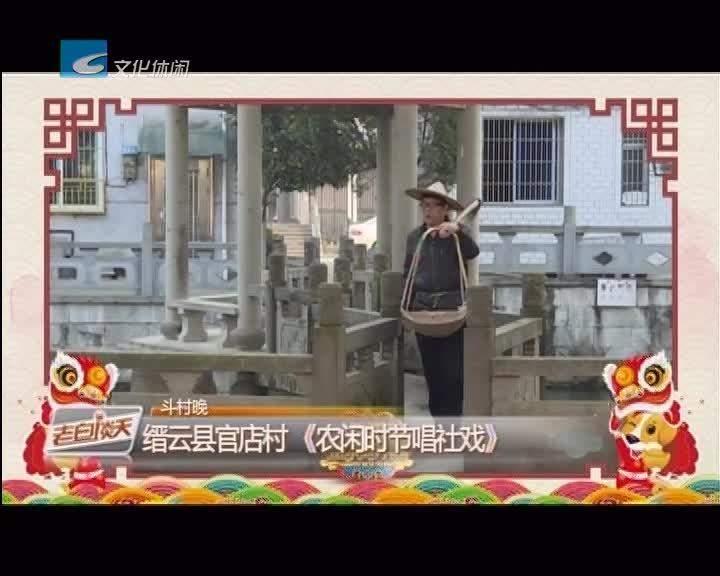 斗村晚 缙云县官店村 《农闲时节唱社戏》
