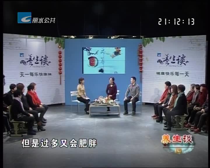 【养生谈】春节特别节目 甜蜜的年味儿