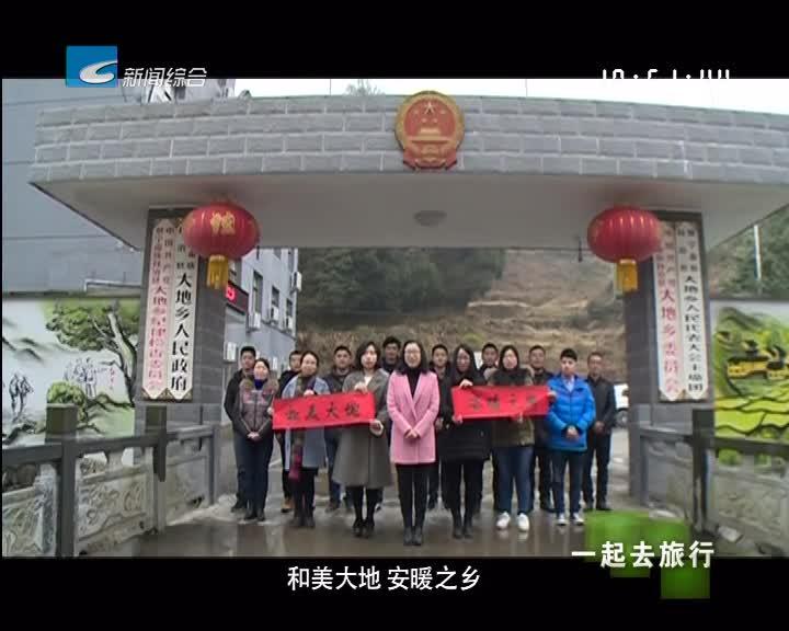 【一起去旅行】秀山丽水中国年 景宁篇
