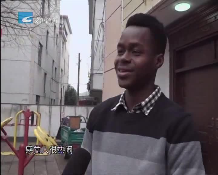 [我们的节日·春节]非洲留学生在遂昌过大年