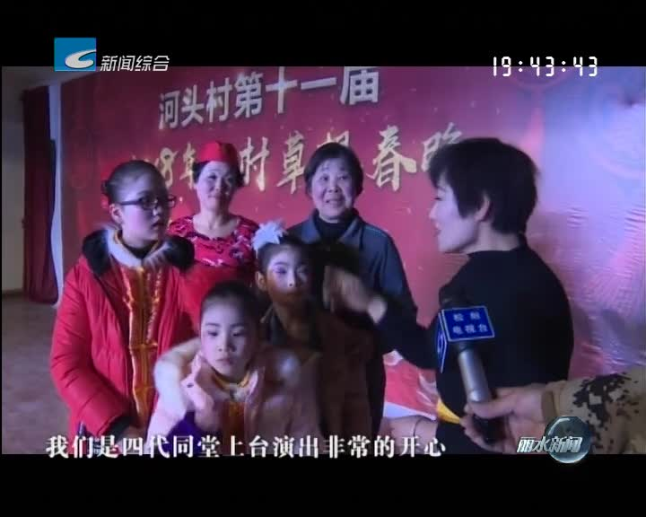 [我们的节日·春节]四代同堂共上村晚 其乐融融