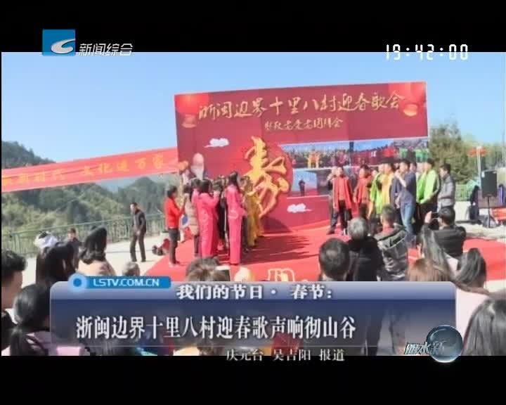 [我们的节日·春节]浙闽边界十里八村迎春歌声响彻山谷