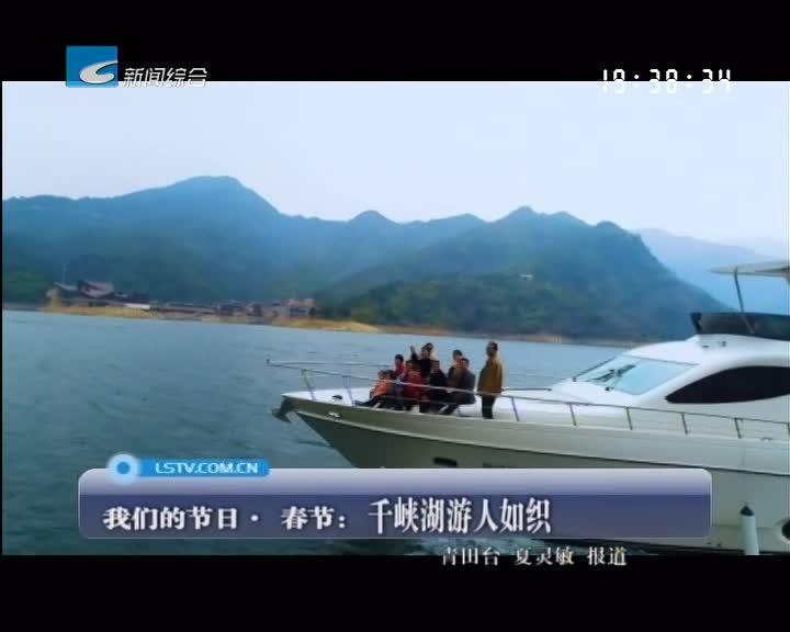 我们的节日·春节:千峡湖游人如织
