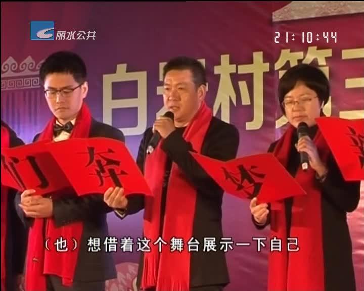 """开发区九个村自办""""乡村春晚"""" 农民登台当起演员"""
