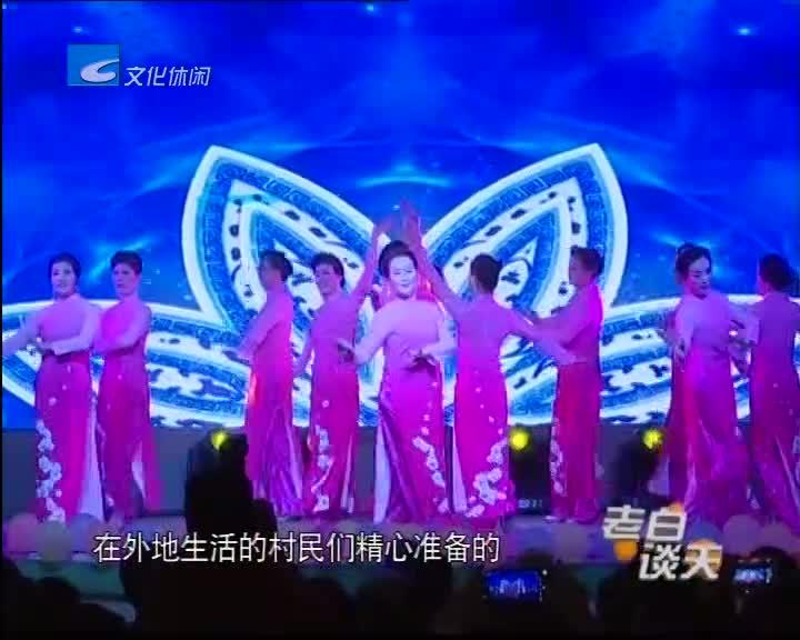 我们的节日·春节:龙泉上田古村的思乡村晚
