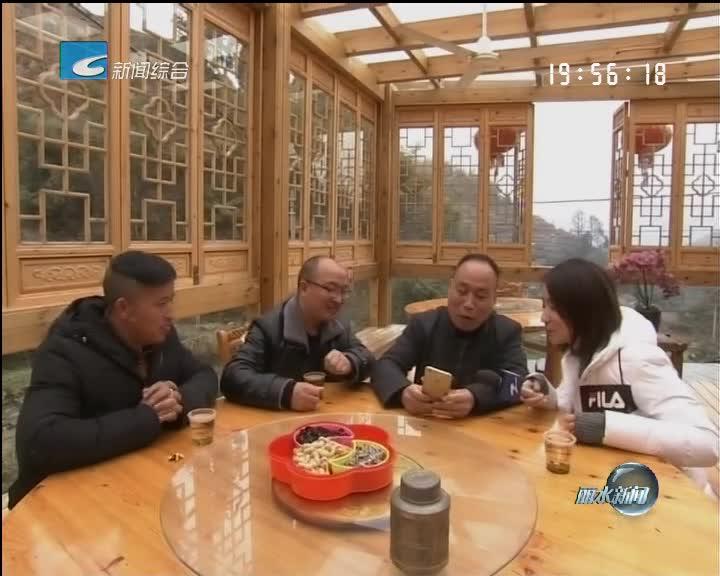"""新春走基层:云和:""""云和师傅""""带动回乡创业潮"""